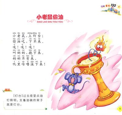 儿童启蒙经典丛书:经典童谣100首(注音版),张克
