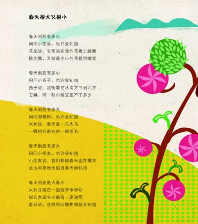 关于春天的儿童诗