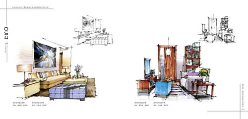 《室内设计手绘效果图表现》赵杰