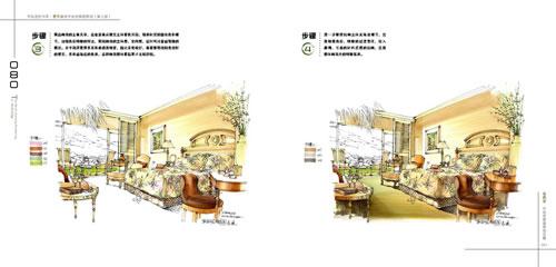 《室内设计手绘效果图表现》赵杰【摘要