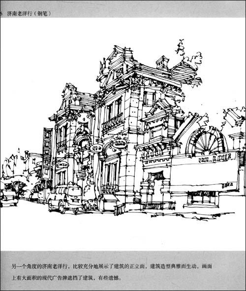欧洲古典建筑钢笔手绘