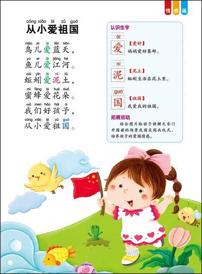 幼儿早期阅读与识字4,北京小红花图书工作室 编著