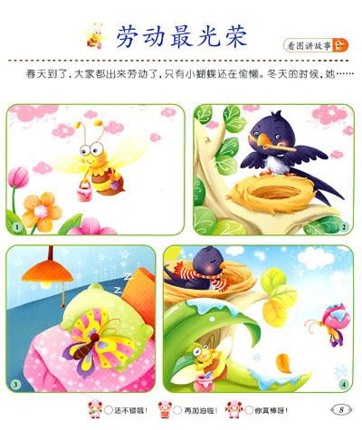 儿童语言发展训练:看图讲故事2(适合3-5岁)