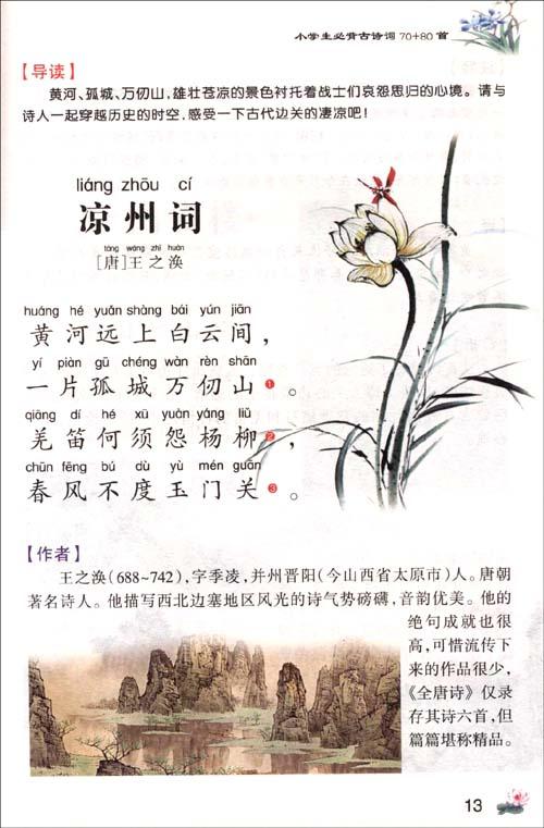 小学生必背古诗词70 80首(首版)