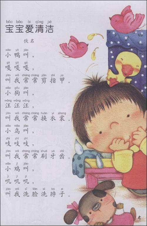 幼儿经典启蒙阅读丛书-儿歌
