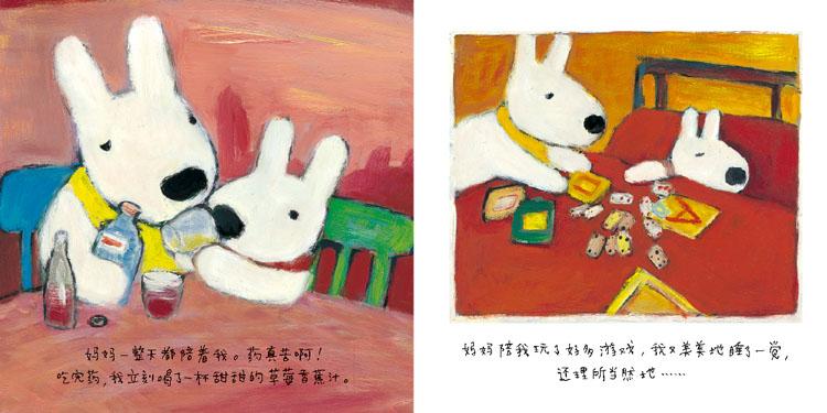蒲蒲兰绘本馆·丽莎与波斯卡的故事系列:丽莎生病了