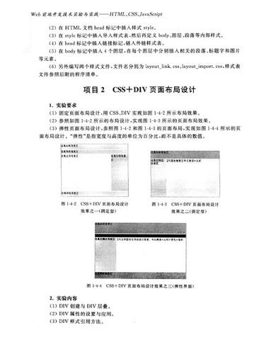 项目3有背景音乐的电子相册制