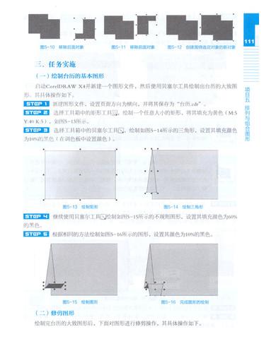 x4图形设计教程图片