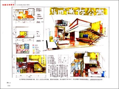3办公空间室内快题设计