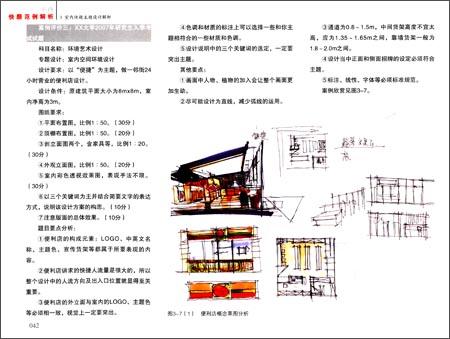 1.1普通高校环境艺术设计专业的必修课程