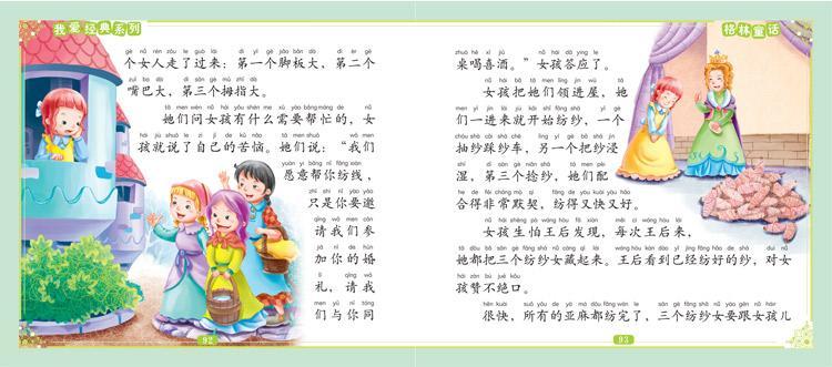 小白兔童书馆儿童宝宝幼儿图书 我爱经典系列 格林童话(儿童彩图注音