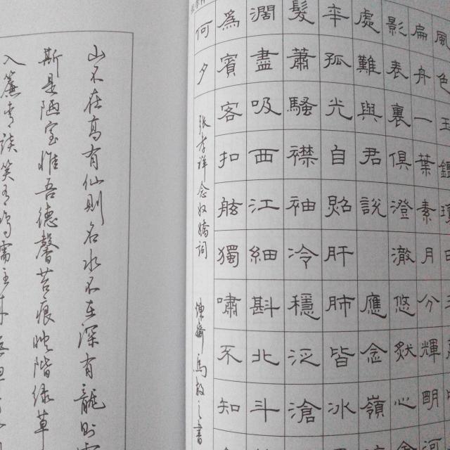 硬笔书法考级(7-8级)图片