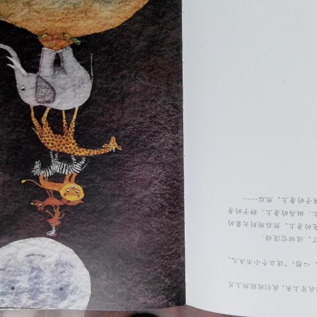 卡通/动漫/图画书 月亮的味道
