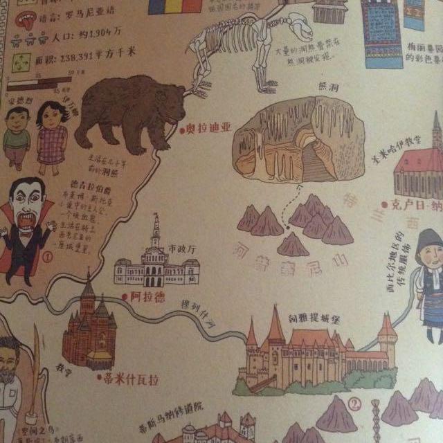 《地图(人文版)》手绘世界地图 儿童百科绘本