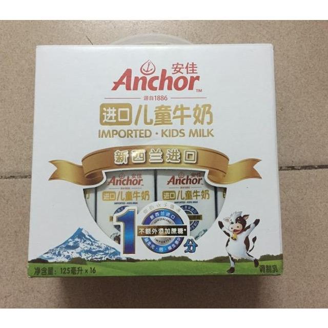 安佳进口儿童牛奶 125ml*16礼盒装
