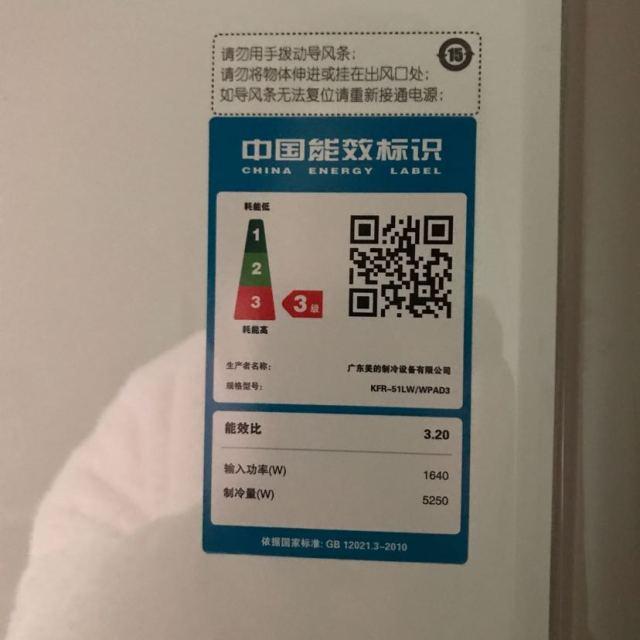 > midea/美的 大2匹远距离送风双重滤网冷暖柜机 kfr-51lw/wpad3商品