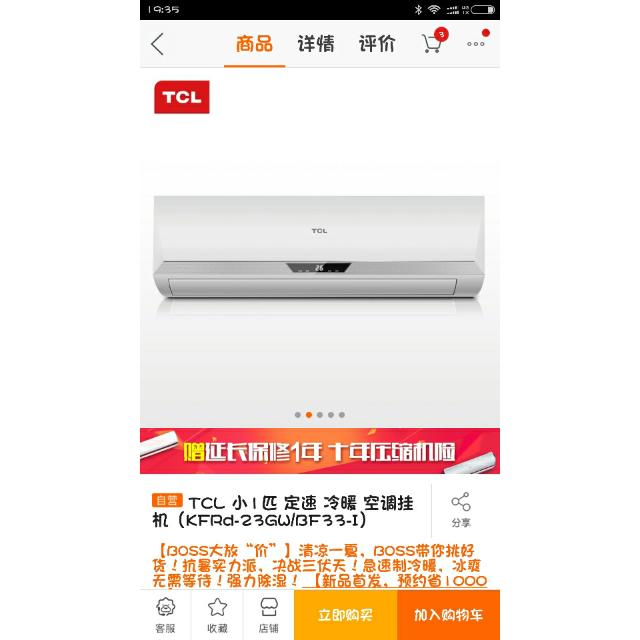 > tcl空调 kfrd-35gw/hc13小风神商品评价 > 好评图片