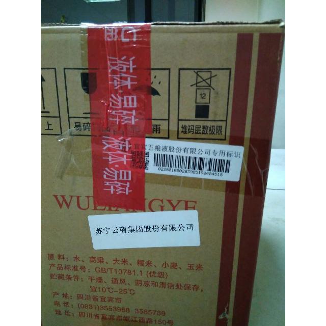 > 五粮液 52度500ml 浓香型白酒 单瓶装商品评价 > 物流很快,外包装图片
