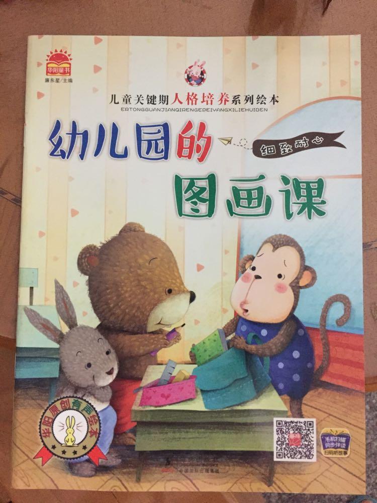 幼儿园绘本故事