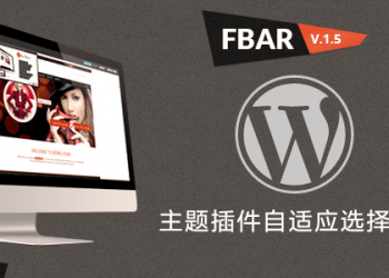 WordPress插件 Fbar 主題預覽演示自適應切換工具欄中文插件[更新至v1.5]
