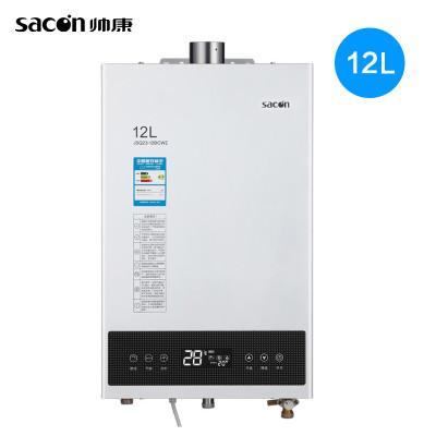 帅康(sacon)燃气热水器12bcwe天然气12升