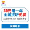 【苏宁互联】至惠年卡 39元一年