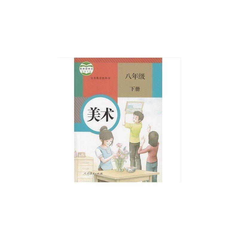 下册版美术中学美术人教八课本美术初中年级初中部五中历城图片