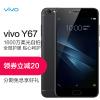 【领券立减 】vivo Y67 4GB+32GB 磨砂黑 移动联通电信4G手机
