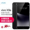 【3期免息 领券立减】vivo X9s 4GB+64GB 磨砂黑 移动联通电信4G拍照手机 双卡双待