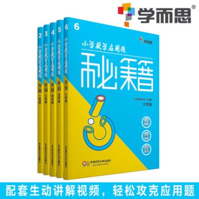 5册秘籍年级应用题数学23456小学二三四五六杨惠庄小学图片