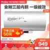海尔(Haier) EC6002-R 60升防电墙电热水器