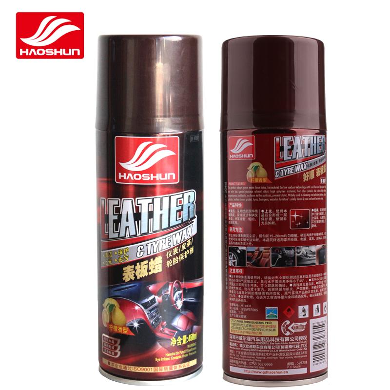 正品好顺(HAOSHUN)汽车表板蜡 仪表蜡清洗去污上光保养 汽车蜡