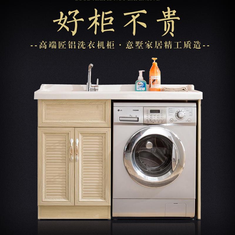 全铝洗衣机柜落...