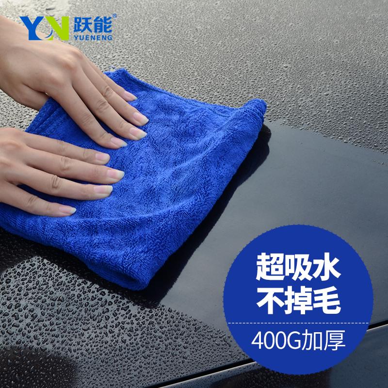 YN跃能汽车擦车巾清洁洗车专用工具用品易干吸水干发加厚不掉毛洗车毛巾60*160