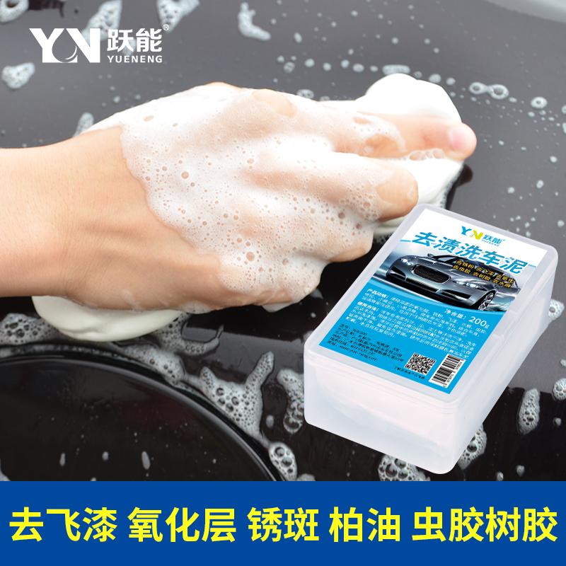 YN跃能 汽车去污泥漆面清洁美容用品去污渍橡皮泥火山泥去污洗车泥