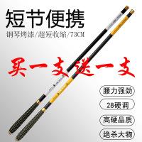 5米,5.4米短节钓鱼竿超轻超硬鱼竿手竿5.4米黄送4.5米白 前三节钩线漂