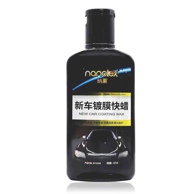 纳莱(nanolex)新车蜡正品汽车蜡去污上光白色黑色车通用型打蜡保养防护车蜡专用修复腊护色上光
