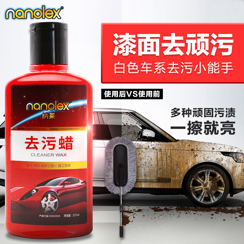 纳莱(nanolex)新车蜡正品汽车蜡去污上光白色车打蜡保养防护车蜡专用划痕修复腊液蜡