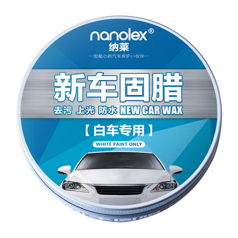 【送镀膜剂】车蜡纳莱(nanolex)汽车蜡去污上光新车蜡白色车专用打蜡保养防护车蜡划痕修复腊正品