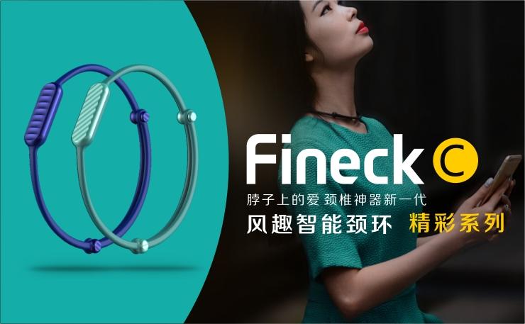 Fineck C 风趣智能颈环精彩版