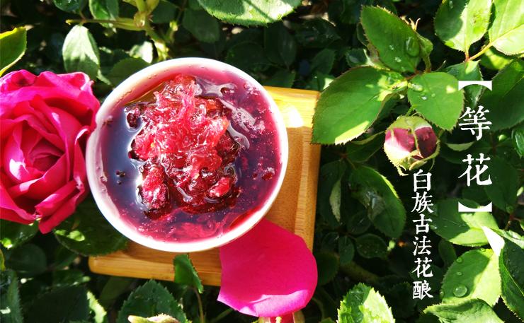 """【通吃令】白族美食之旅——【一起当花""""吃""""】"""