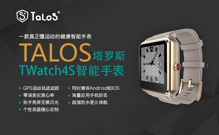 Talos TWatch4S专注健康运动的智能手表