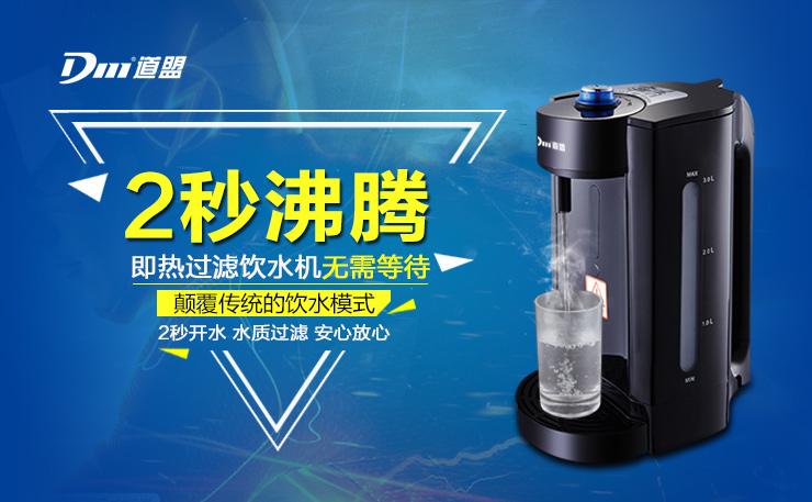 道盟2秒沸腾新鲜开水 即热式过滤饮水机