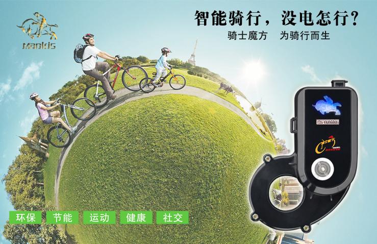骑士魔方自行车发电机