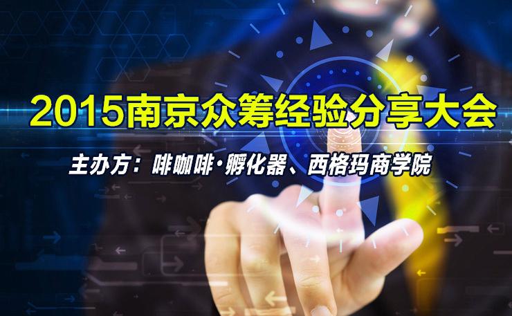 2015南京众筹经验分享大会