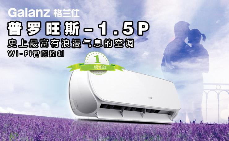 """格兰仕""""普罗旺斯""""-1级能效变频智能空调"""