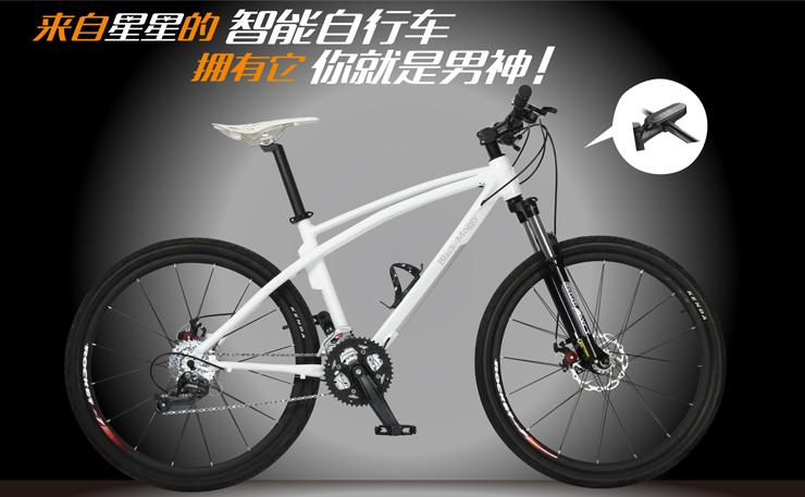 来自星星的你都教授同款智能自行车