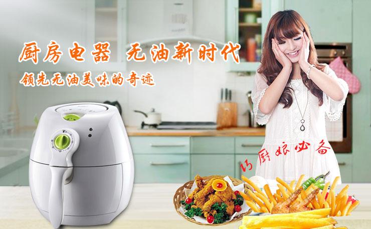 创新健康厨电,炸、烤不用油!KFC中央厨房搬回家!