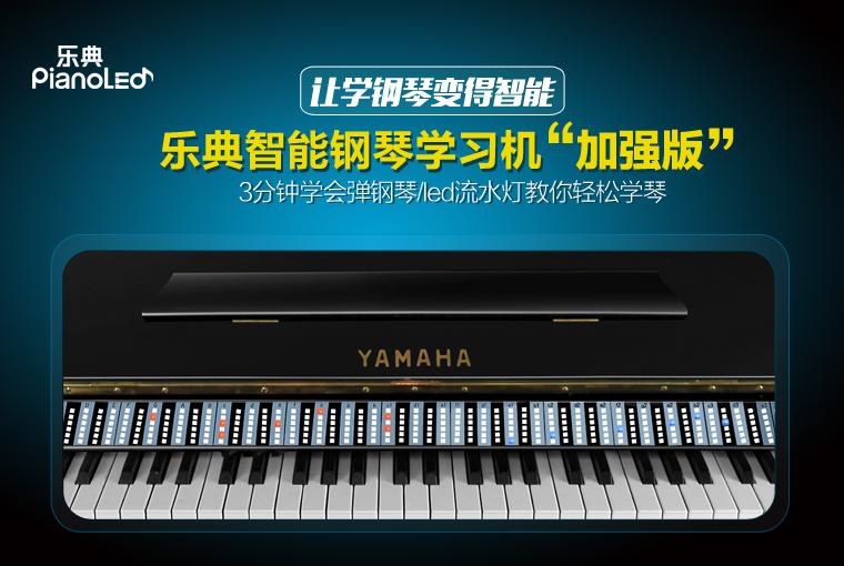 """""""节奏大师""""流水灯教您弹钢琴,乐典钢琴学习机加强版"""