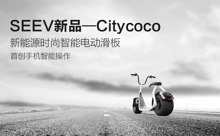 Citycoco电动滑板